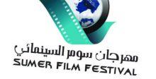 مهرجان سومر للفيلم الروائي