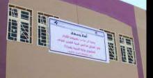 مفتش التربية من النجف:  1400 بناية مدرسية متلكئة