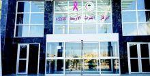 النجف تطالب بتخصيصات مالية  لمركز مكافحة السرطان