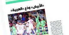 صحيفة القبس تتابع خسارة الكويت