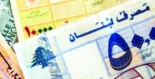 تحذيرات من انهيار الاقتصاد اللبناني