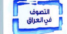 العراق  خزين العرفان الصوفي في العالم الإسلامي