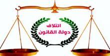 دولة القانون: لن نسمح بتنفيذ أي اتفاق  بين الحكومة الحالية والإقليم