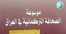 الصحافة التركمانيَّة في العراق