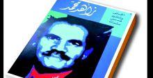 شاعر الأناشيد والأغاني الثوريّة