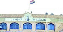 «العراقية» منهاج تفاعلي
