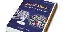 الإعلام العربي.. التنمية اللغويَّة والموضوعيَّة