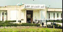 {الصباح} تنشر إحصائية للدعاوى  في محاكم الكرخ