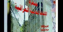 جمهرة الالفاظ العامية العراقية