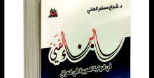 البناء الفني في الرواية العربيَّة