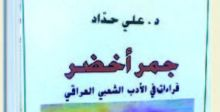 {جمر أخضر} يوقد الموروث في الشعبي العراقي