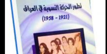 إشراقات في تطور الحركة النسويَّة العراقية