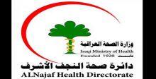افتتاح مركز للعزل الصحي  في النجف