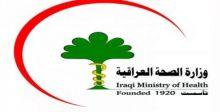 الموقف الوبائي اليوم: 51 إصابة جديدة 50 منها في بغداد ووفاة حالة واحدة وشفاء 56 مصاباً