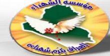 مؤسسة الشهداء تدقق سلامة الموقف الأمني لضحايا الإرهاب