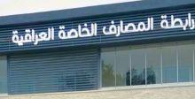المصارف العراقية تمول ٥٣٦٠ مشروعا
