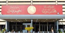 «الأزمة النيابية»  تجدد مطالبتها بتفعيل الحظر الشامل