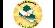 مؤسسة الشهداء: تقديم الخدمات لمصابي القوات الأمنية