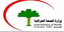 الموقف الوبائي اليوم: 1006 إصابات جديدة ووفاة 14 حالة وشفاء 235 مصاباً