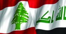 اجماع على تحقيق تعاون مشترك للقطاع الخاص العراقي واللبناني