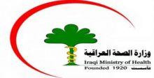 الموقف الوبائي اليوم: 1749 إصابة جديدة ووفاة 83 حالة وتسجيل أعلى عدد لحالات الشفاء في العراق