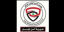 القبض على عصابة تتاجر بالمخدرات في محافظة بابل
