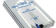 عناصر العمارة الإسلاميَّة