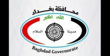محافظ بغداد لـ   الصباح  }: حملة خدمية  واسعة بمناطق الأطراف