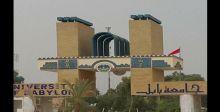 جامعة بابل: خطة لأداء الامتحانات النهائية