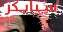 دراما عراقيَّة ضدَّ الإرهاب «سبايكر» أنموذجاً