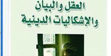 يحيى محمد وعلم الطريقة