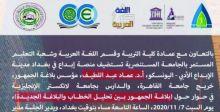 «بغداد مدينة الإبداع الأدبي» تحتفي ببلاغة الجمهور