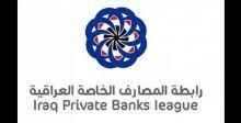 رابطة المصارف تبدي دعمها لإصلاحات البنك المركزي