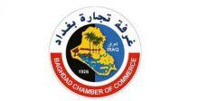 غرفة تجارة بغداد: قطاع السياحة مسهمٌ فاعلٌ بتعدد الموارد