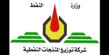 النفط: إجراءات لضمان انسيابية توزيع المحروقات