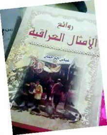 نظرة في كتاب «روائع الأمثال العراقية»