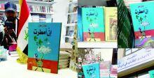شارع المكتبات في الحلة... ثقافة المكان