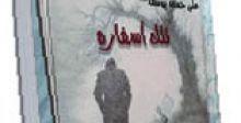 صدور «تلك أسفاره»  لعلي حسين يوسف