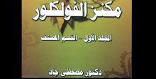 «مكنز} فولوكلور العرب.. حلمٌ يتحقق