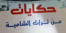 حكايات من تراث الشاميَّة