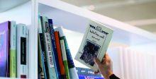كتبٌ فارغةٌ لإغناء المكتبات العراقيَّة
