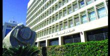 عون يحذر من تعطيل التحقيقات  بشأن مصرف لبنان