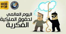 ما هي ضمانات حقوق ملكيَّة المصنّفات الرقميَّة العراقيَّة؟
