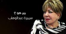 التشكيلية سميرة عبد الوهاب:  أحلى ما في الغربة مُرّ