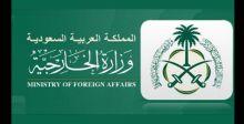 السعودية تقرّ بإجراء محادثات مع إيران