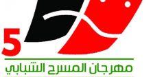 «عيون» تنظم مهرجان المسرح الشبابي