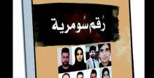 كولاج تأويل كتاب (رقم سومرية)  تقديم وتأطير علي عبد النبي الزيدي