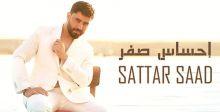 ستار سعد.. «إحساس صفر»