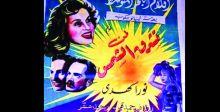 الرومانسيَّة في السينما اللبنانيَّة