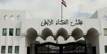 القضاء يطالب الجهات الأمنية بالتصدي  لـ «الدكة العشائرية}
